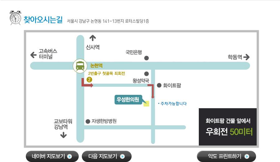 우성한의원 오시는길 서울시 강남구 논현동 141-13번지 로터스빌딩1층